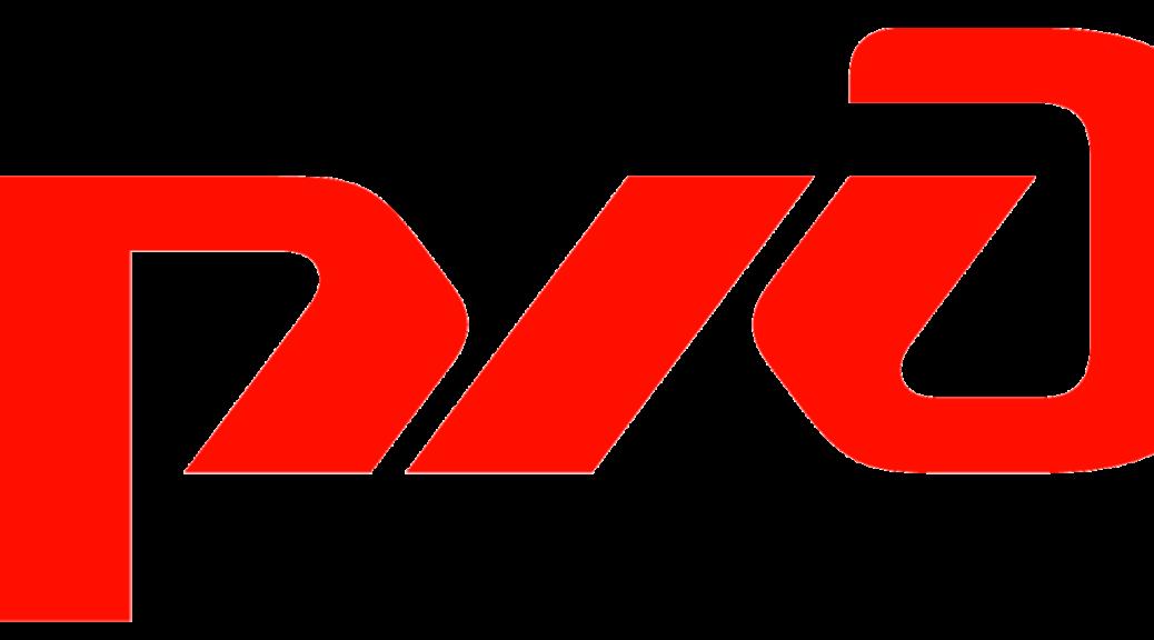 3a818544_RZD_logo
